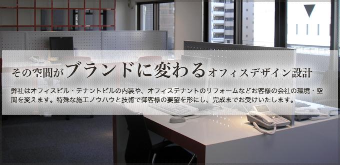 テナント・オフィス