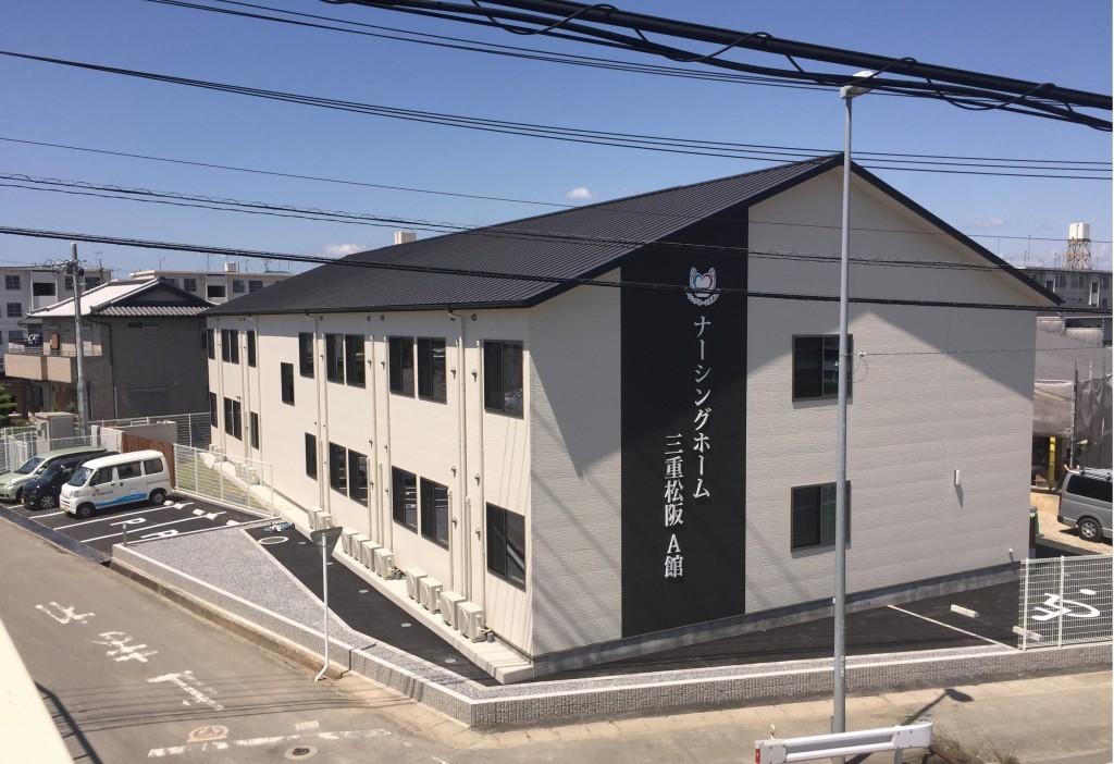松阪老人ホームA棟 H28.5.8竣工